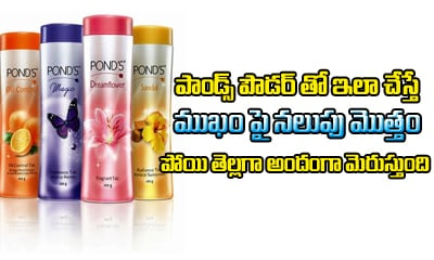 Perfect Glowing Skin With Ponds Powder---
