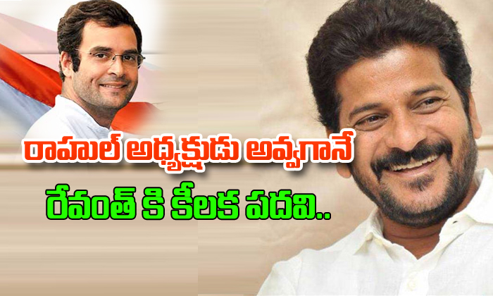Rahul give Promise to Revanth Reddy-