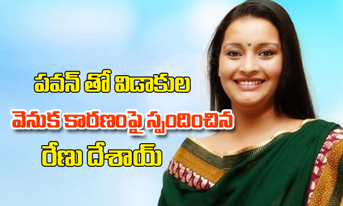 Renu Desai speaks on the reason for divorce with Pawan Kalyan-