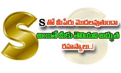 S Letter Numerology---