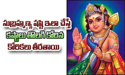 The Significance Of Subramanya Shasti---