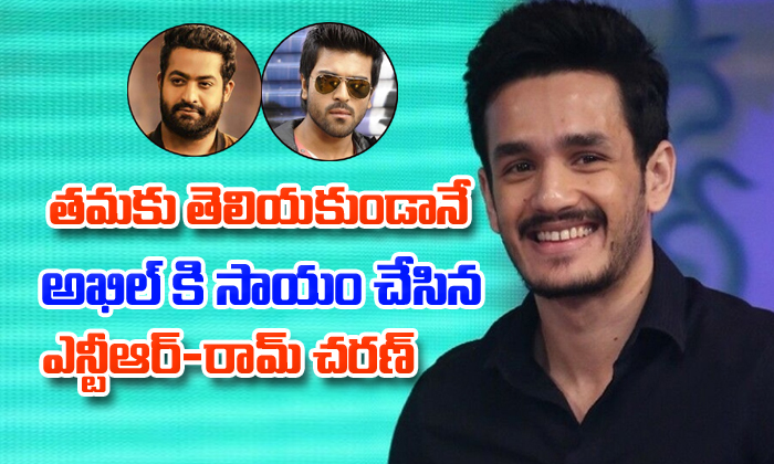 This is how NTR and Charan helped Akhil Akkineni-