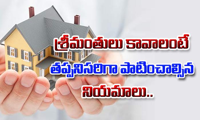 Vaastu Tips For Getting Money- Telugu