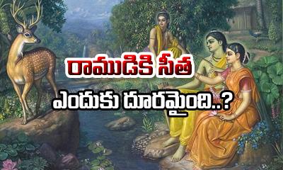 Ramayana Ram And Sita Aranya Vasam- Telugu Devotional Bhakthi(తెలుగు భక్తి ) Ramayana Ram And Sita Aranya Vasam---