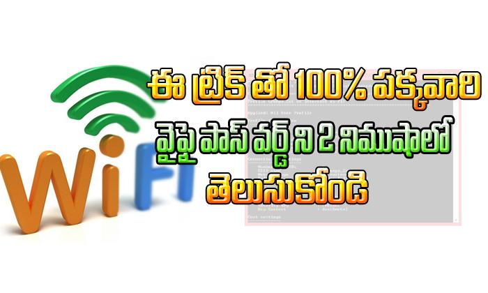 100% working – how to get your neighbor's WiFi password-