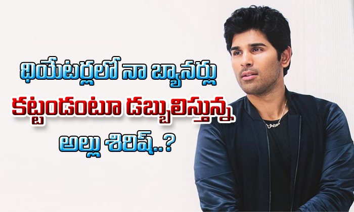 Allu Sirish paid for his own banners in theaters?-