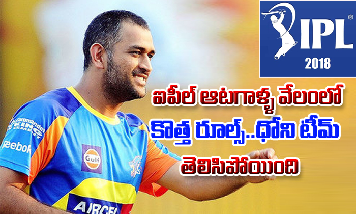 Breaking  :  IPL retention policy announced – Dhoni in this team-