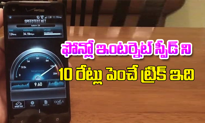 Crazy trick to increase mobile internet speed by 10 times-,