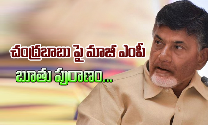 Ex-MP shocking comments on Chandrababu-