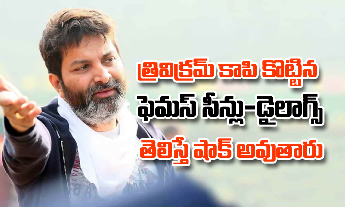 Famous scenes and dialogues that Trivikram copied-
