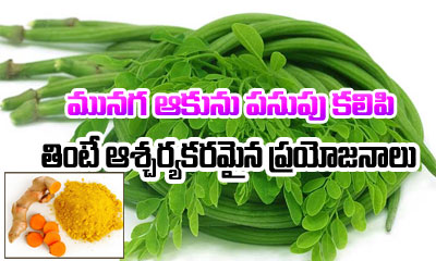 Health Benefits Of Eating Cooked Drumstick Leaves With Turmeric- --