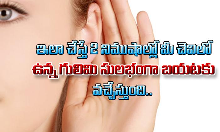 How To Remove Ear Wax- -How To Remove Ear Wax-