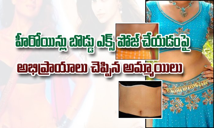 Indians girls answers on why Heroines expose navel-,