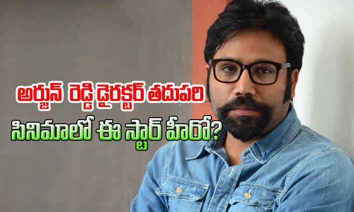 Is he the hero in Arjun Reddy director's next film?-,
