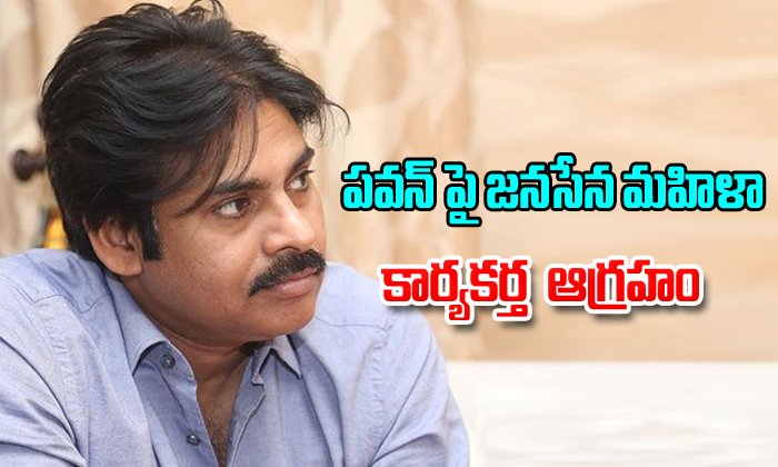 Janasena Mahila Volunteer fire on Pawan kalyan-