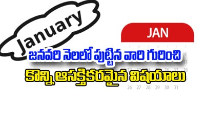 January Birthday Horoscope Astrology---