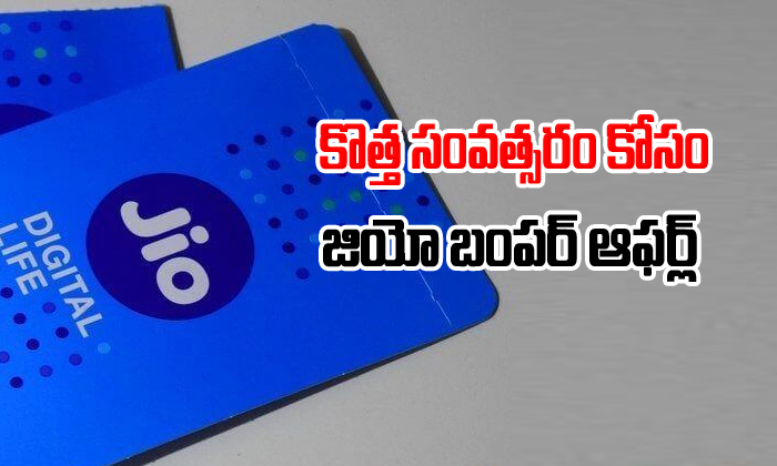 Jio new year offers will take you by surprise-,