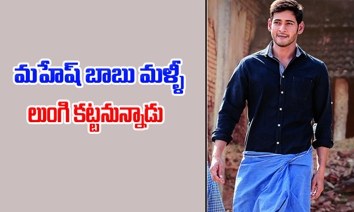 Mahesh Babu to appear in Lungi again?-,