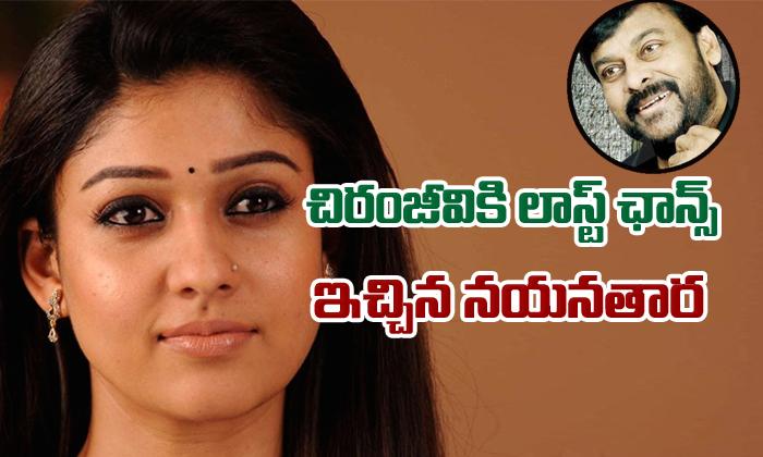 Nayanatara Gave Last Chance To Chiranjeevi?- Telugu