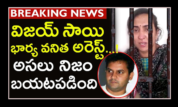 New Twist in Comedian Vijay Sai Incident-