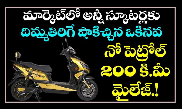 Okinawa Praise Electric Scooter Specifications- Telugu