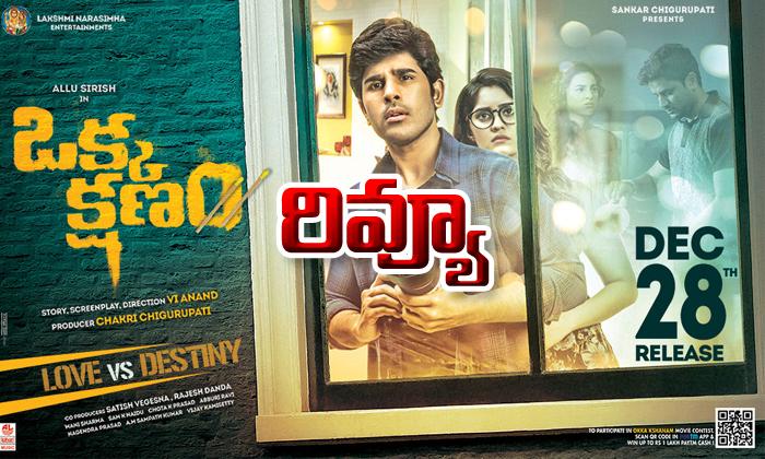 Okka Kshanam Review- Telugu