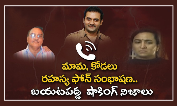 Phone Conversation Between Tollywood Comedian Vijay Sai Wife Vanitha and His Father-
