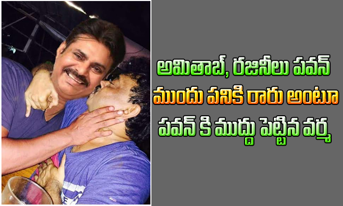 RGV Kisses Pawan Kalyan- Telugu