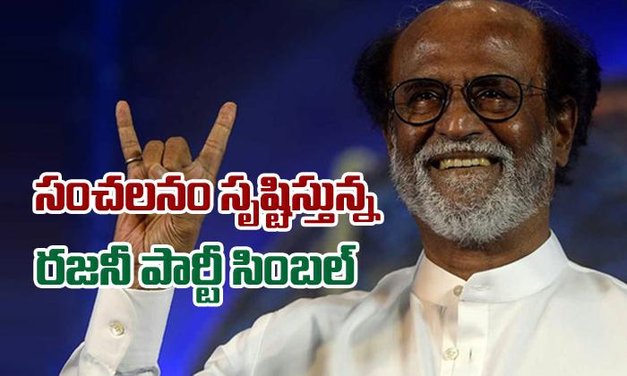 Rajinikanth Party Symbol Of Creation Sensation- Telugu