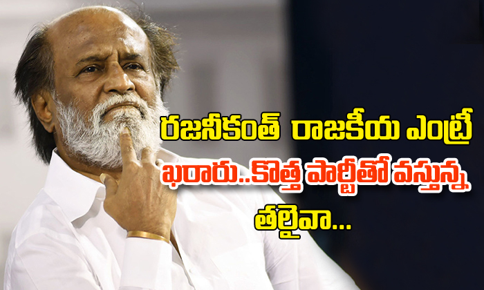 Rajnikanth announces Political entry with new party-,