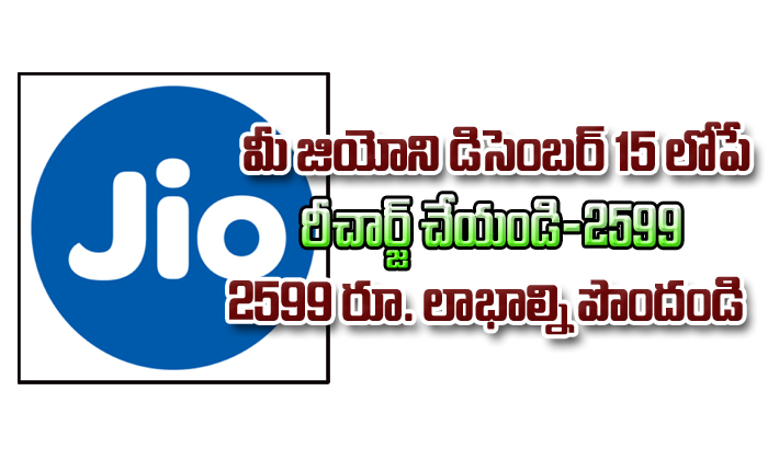 Recharge your jio before Dec 15 and get Rs.2599 benefits-