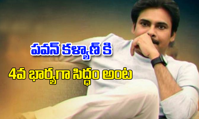 She is ready to be Pawan Kalyan's 4th wife-