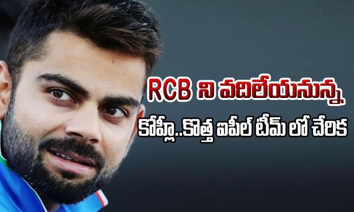 Shocking  :  Kohli to join new IPL team? Not to play for RCB?-,