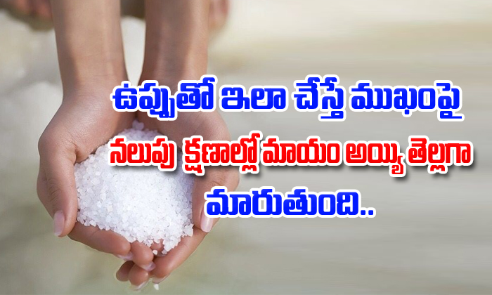 Skin Whitening With Salt- Telugu
