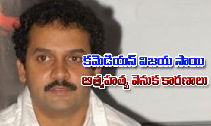 Telugu comedian Vijay Sai commits suicide-,