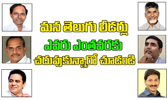 Telugu top politicians and their educational background-