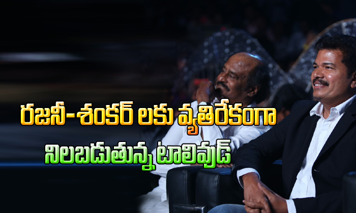 Tollywood stands against Rajinikanth and Shankar-