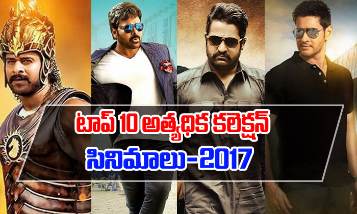 Top 10 biggest grossers of 2017 in Tollywood-,