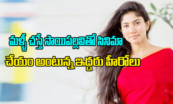 Two heroes angry with Sai Pallavi-