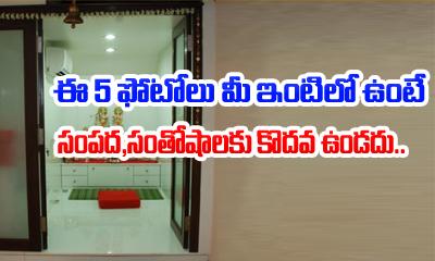 Vastu Tips For Pooja Room- Telugu Devotional Bhakthi(తెలుగు భక్తి ) Vastu Tips For Pooja Room--Vastu Tips For Pooja Room-