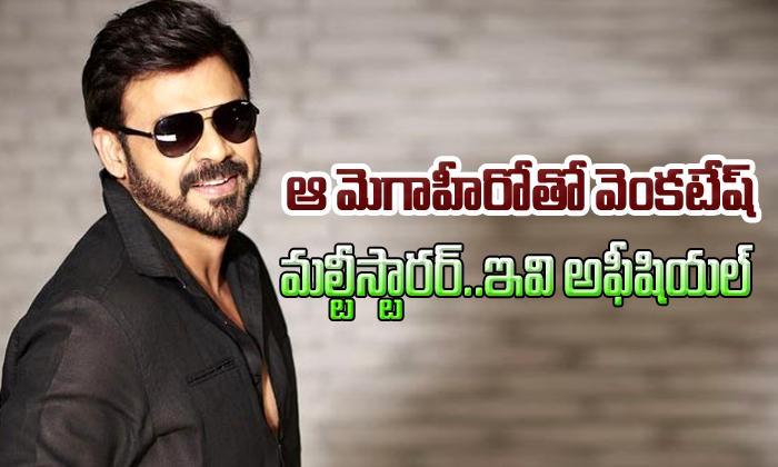 Venkatesh's Multistarrer With Mega Hero Confirmed- Telugu