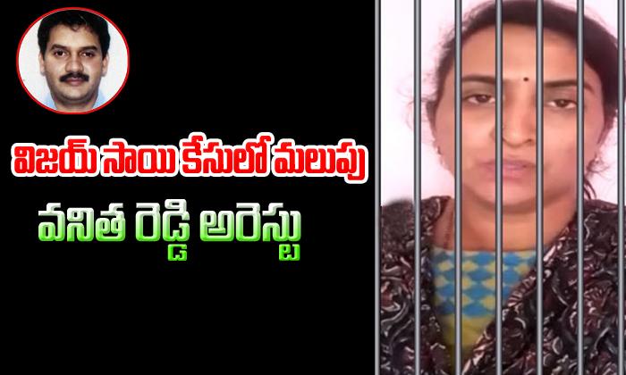 Vijay Sai case- Vanitha Reddy arrested-,