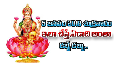 January 5th 2018 Lakshmi Devi Pooja---