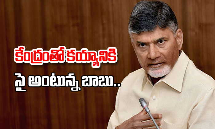 AP CM Chandrababu shocking comments on BJP-
