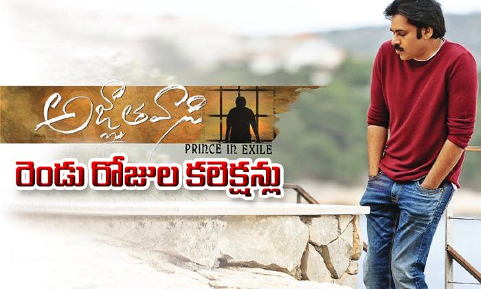 Agnyaathavaasi 2 Days Collections- Telugu