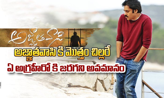 Agnyaathavaasi latest collections will make you laugh-,