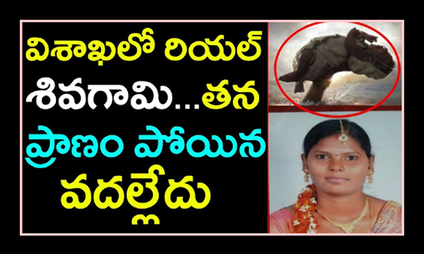 Baahubali scene in Andhra-,