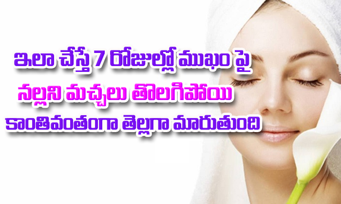 Best Skin Whitening Home Remedies-,