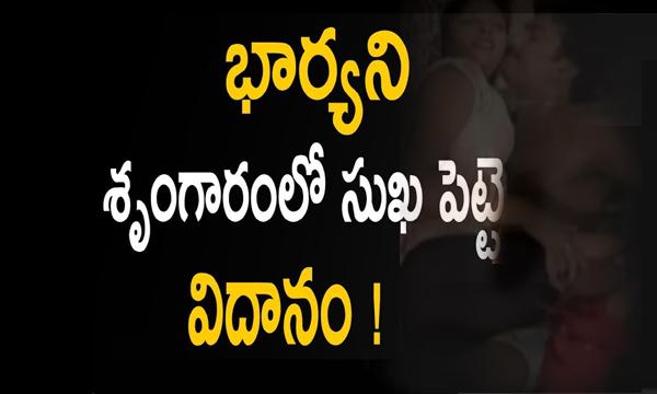 Bharya Ni Srungaram Lo Sukha Pette Vidhanam-