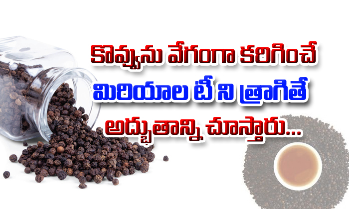 Black Pepper Health Benefits- Telugu